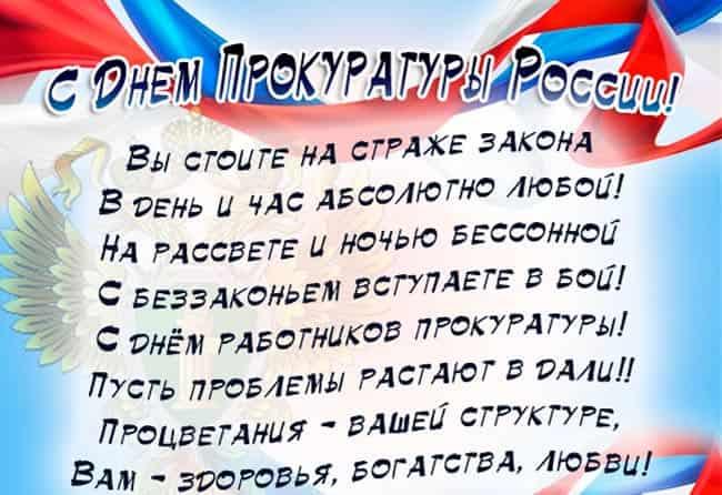 с-днем-прокуратуры-россии