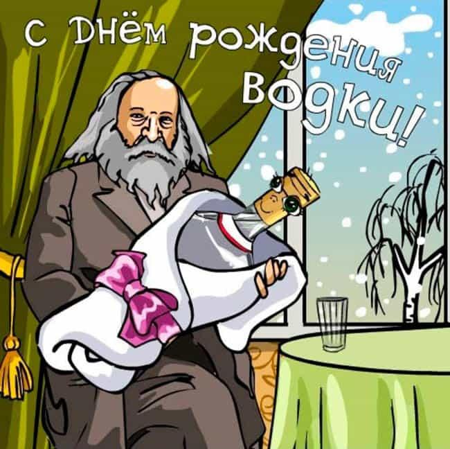 с-праздником-водки