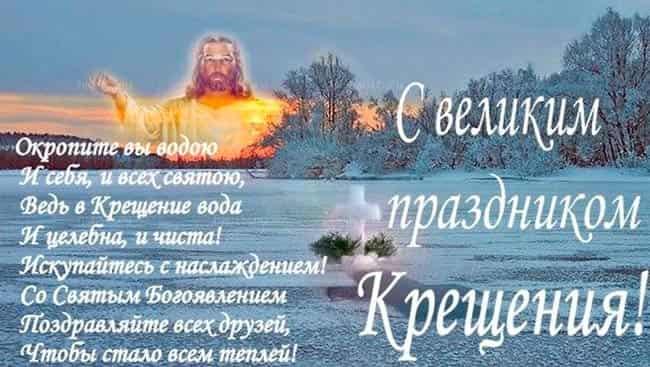 с-великим-крещением