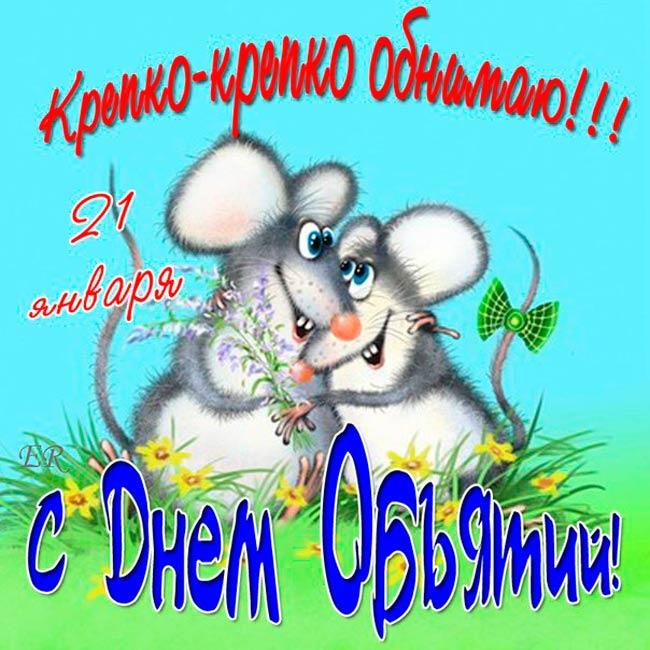 s_dnem_obyatiy