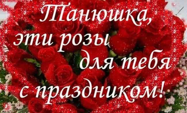 танюшка-розы-для-тебя