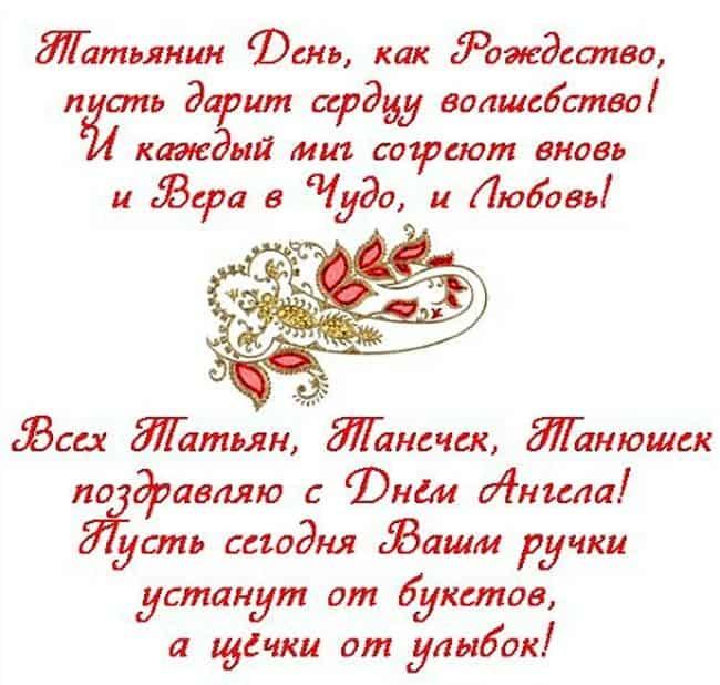 татьянин-день-как-рождество