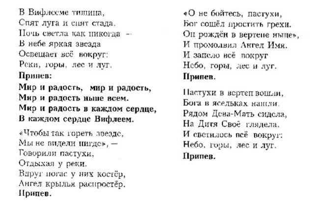 в-вифлееме-тишина