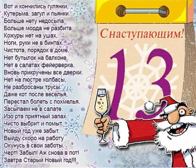 Старый новый год стихи поздравления прикольные