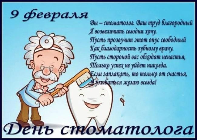 9-февраля-день-стоматолога