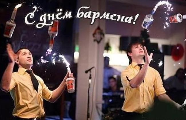 день-бармена