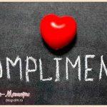 день-комплиментов