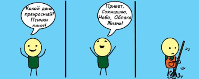 день-оптимиста-смешно