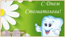 Картинки и открытки на день стоматолога. Прикольные и шуточные поздравления