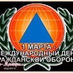 международный-день-гражданской-обороны