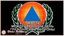 Всемирный день гражданской обороны МЧС— картинки и поздравления с праздником
