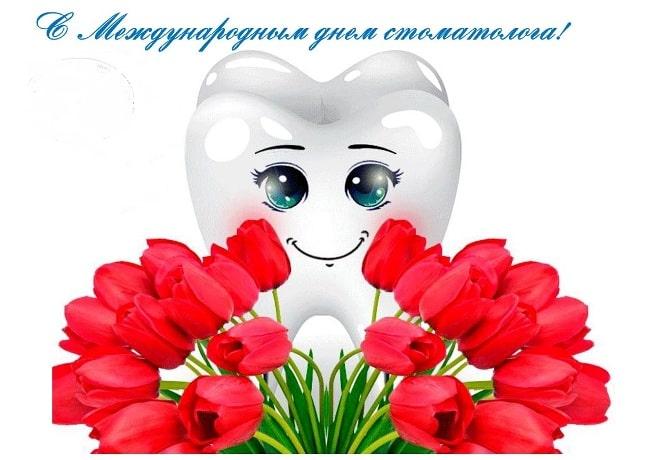 международный-праздник-стоматологов