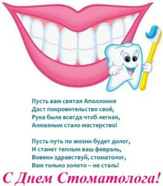 Картинки телефон, картинки зубов поздравления
