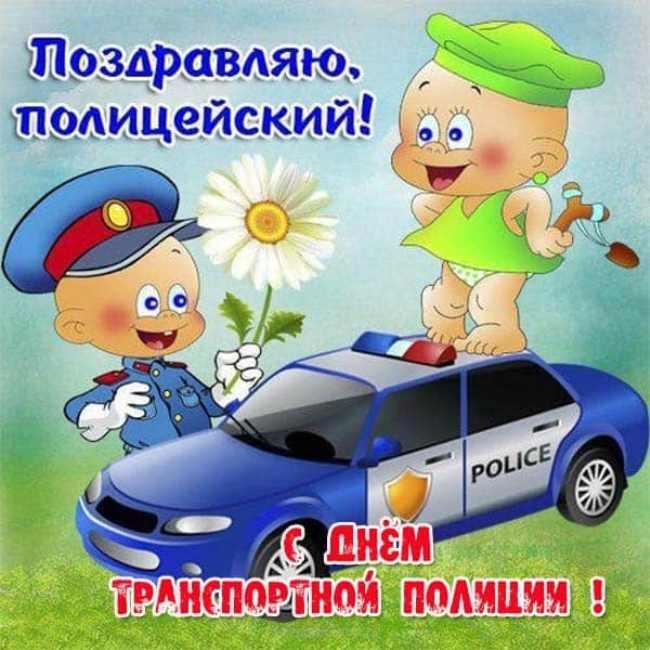 открытка-с-днем-транспортной-полиции