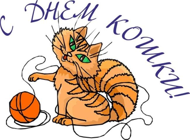 открытка-с-праздником-кошек
