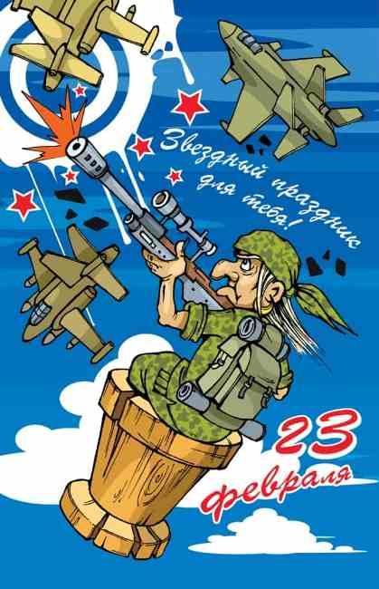 открытки-на-23-февраля
