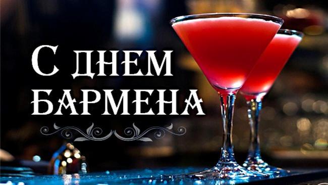 поздравление-с-днем-бармена