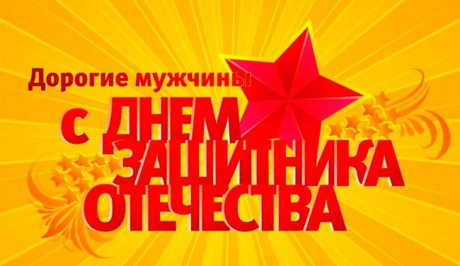 plakat_na_23_fevralya