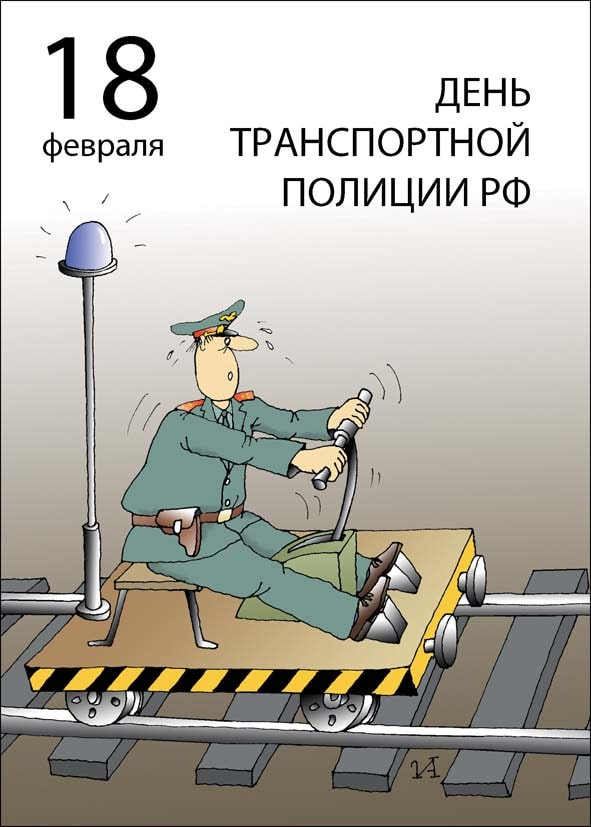 день-полиции