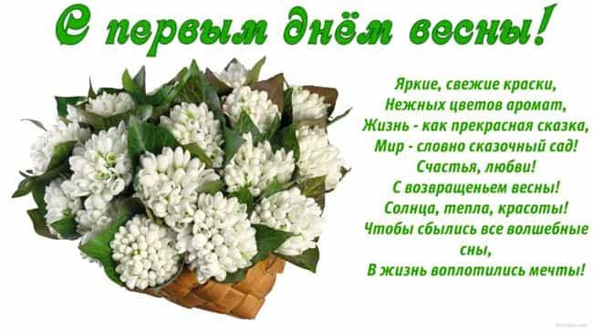 поздравление-с-1-марта