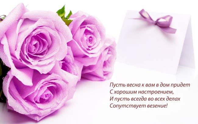 поздравления-с-8-марта-короткие