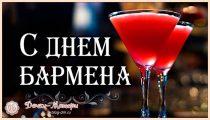 Поздравления на международный день бармена в 2020 году