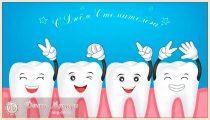 Поздравления на день стоматолога в стихах и прозе