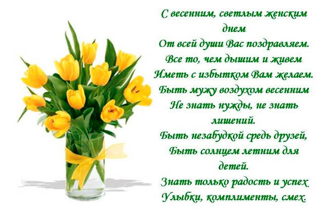 поздравления-с-весенним-праздником