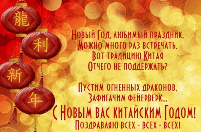 поздравляем-с-китайским-новым-годом
