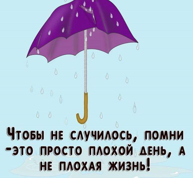 пожелание-в-день-оптимиста