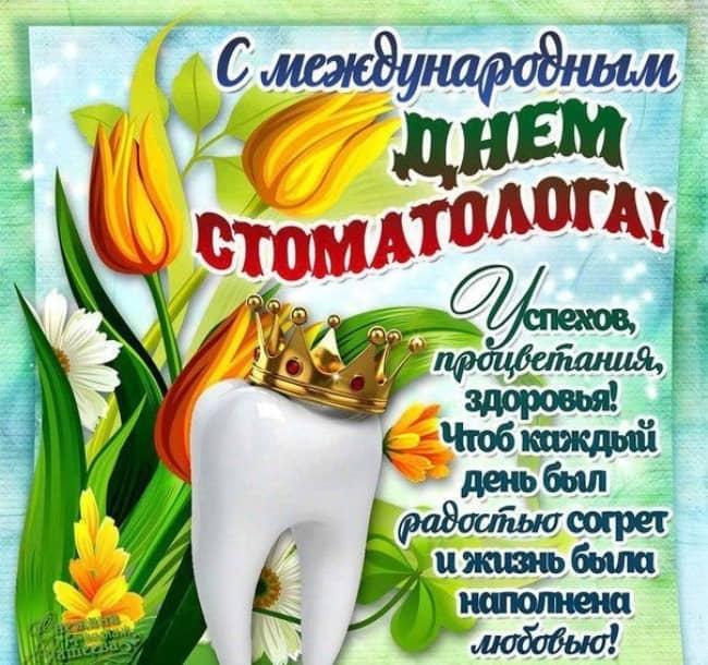 с-днем-дантиста-поздравляем