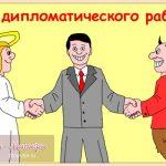 с-днем-дипломатического-работника