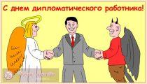 Поздравления на день дипломатического работника. Официальные поздравления в прозе