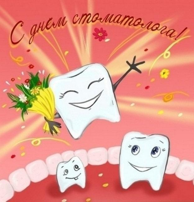 с-днем-стоматолога-открытки