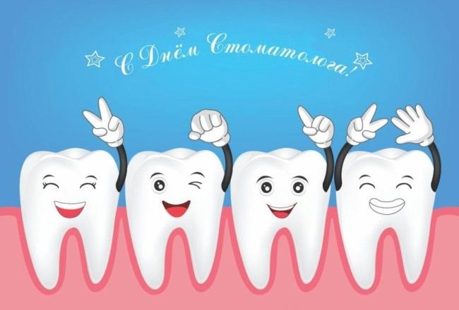 с-днем-стоматолога-праздник