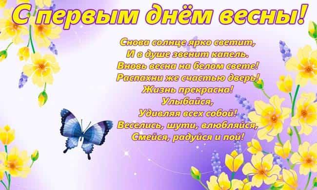 с-наступлением-весны