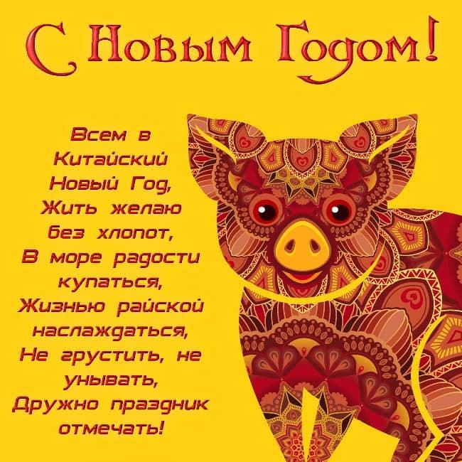 с-новым-годом-свиньи