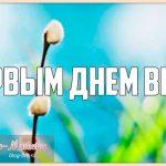 с-первым-днем-весны