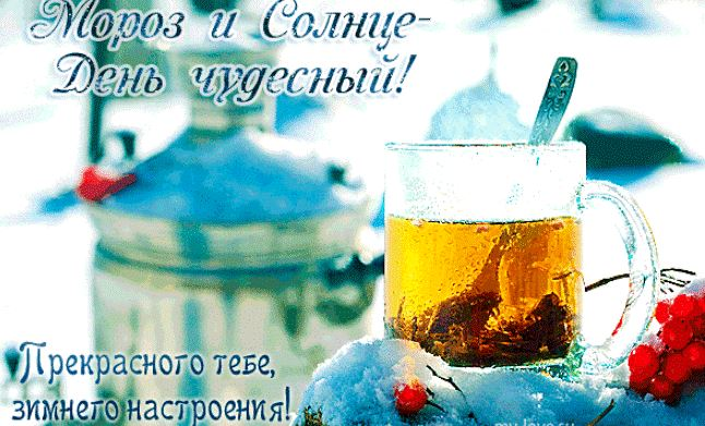 с-праздником-4-февраля