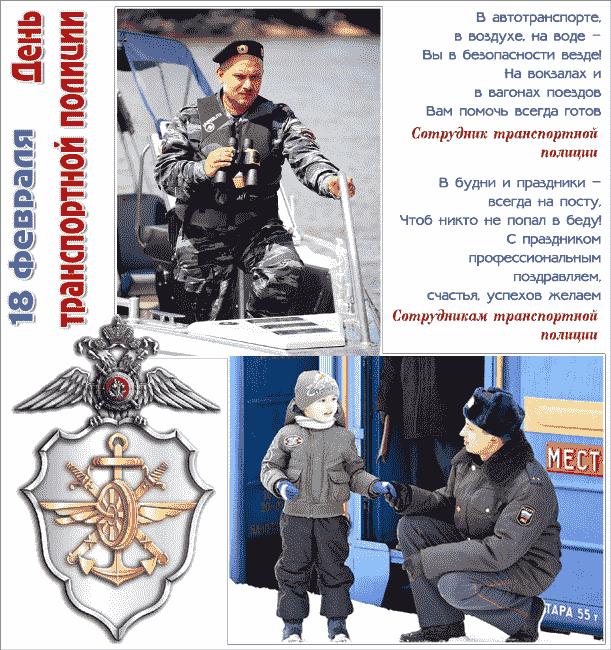 с-праздником-транспортной-полиции