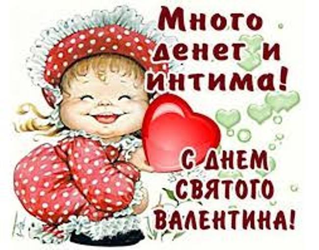 с-праздником-влюбленных-открытка