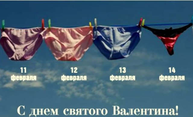с-праздником-влюбленных
