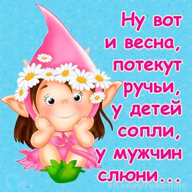 шутливая-картинка-на-1-марта