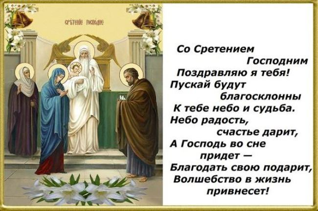 сретение-господне-праздник