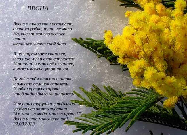 стихи-о-весне