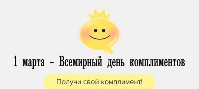 всемирный-день-комплиментов-поздравления