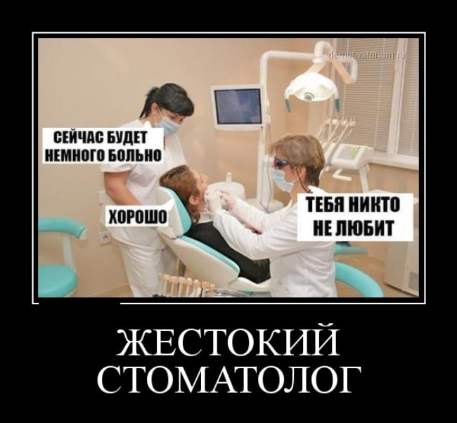 жестокие-стоматологи