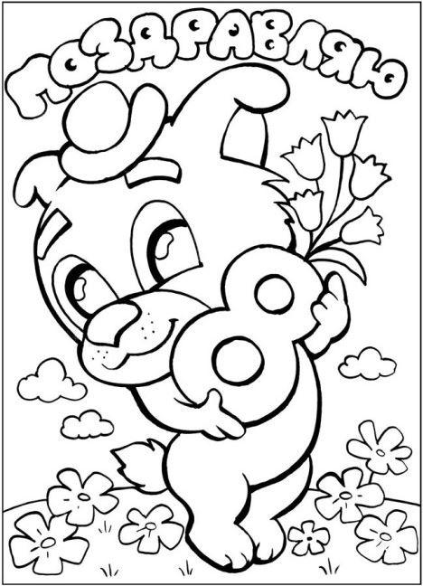 8-марта-для-срисовки-детское