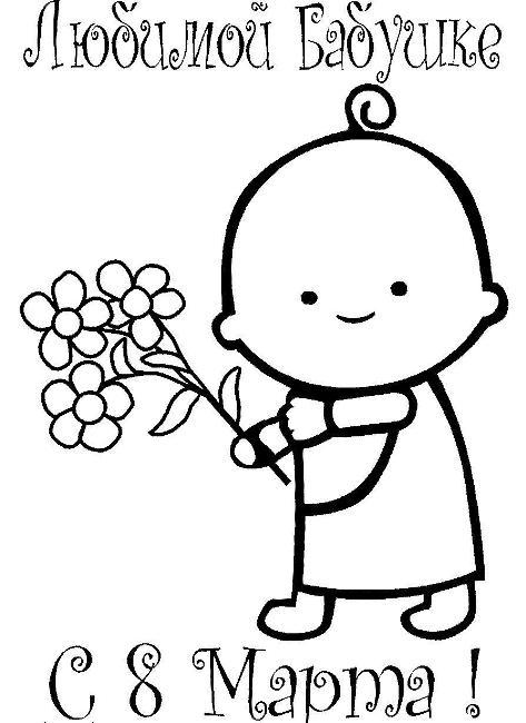 8-марта-для-срисовки-ребенок