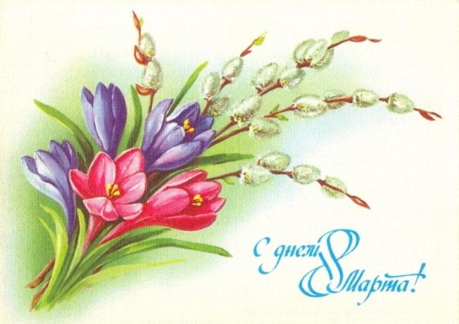 8-марта-открытка